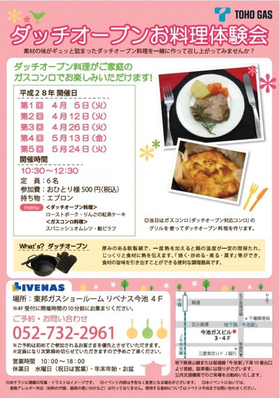 ダッチオーブンお料理体験会 H28 4.5月